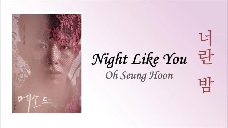 Eng Sub 中文字幕 Night Like You Method OST 너란 밤 메소드 Vocals Oh Seung Hoon 오승훈