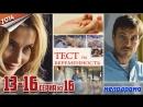 Тест на беременность / HD 1080p / 2014 мелодрама. 13-16 серия из 16