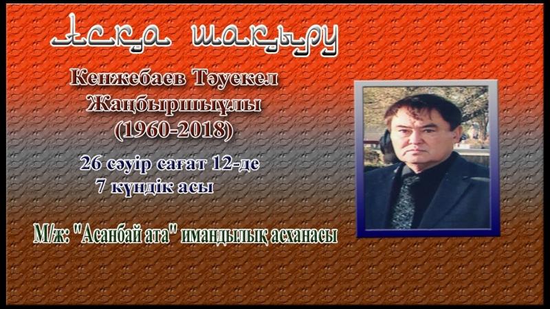 Асқа шақыру Кенжебаев Тәуекел Жаңбыршыұлы (1960-2018)