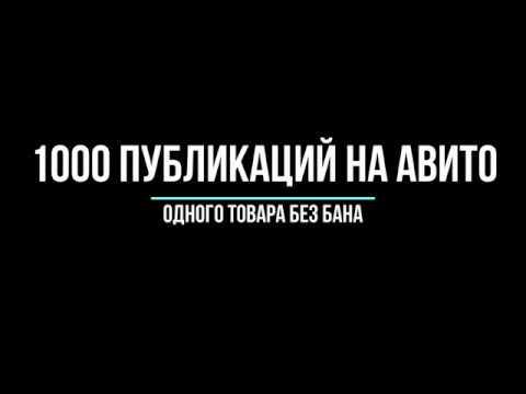 1000 РАЗМЕЩЕНИЙ 1 товара на Авито БЕЗ БАНА 2018 Курс