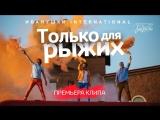 Иванушки International - Только для рыжих