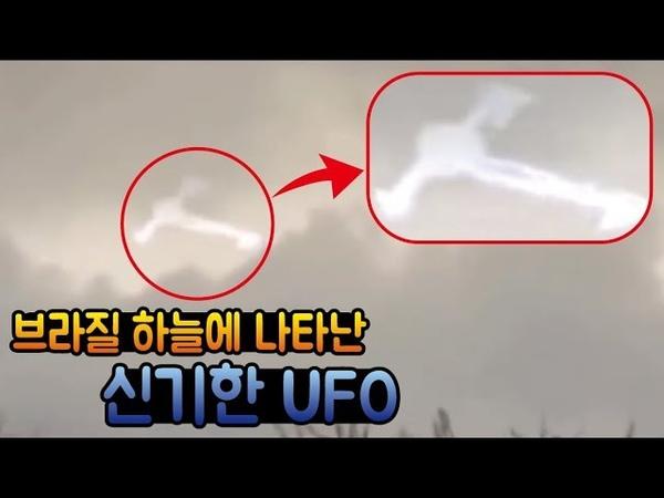 브라질 하늘에 나타난 신기한 UFO!!