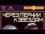 Через тернии к Звёздам Per aspera ad Astra, 1980 фантастика СССР,ремастеринг 2001