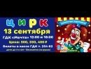 ЦИРК в Сосновоборске из Новосибирска (ролик предоставлен рекламодателем)
