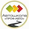 """Автошкола """"ПРОФ-АВТО"""""""