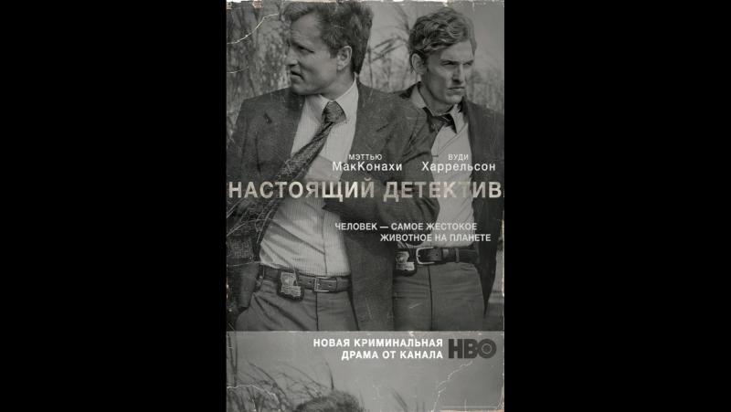 Настоящий детектив 1 сезон 8 серия