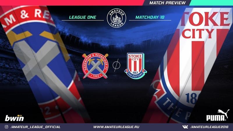 Amateur League | English League One | Дагенхем – Сток Сити. 18 тур