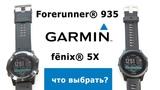 Обзор Garmin Forerunner 935 реальный конкурент Fenix 5, 5X.
