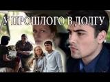 У прошлого в долгу 1-16 серия (2018) HD 720