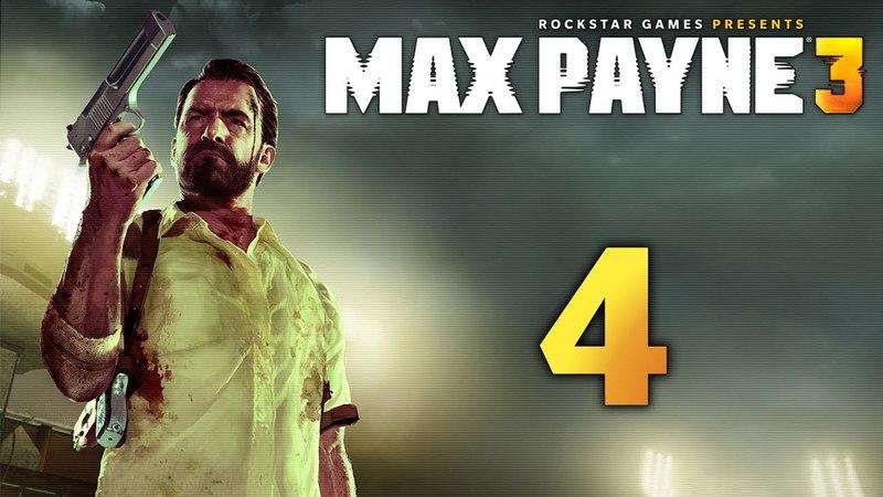 Max Payne 3 - Прохождение игры на русском [4] | PC
