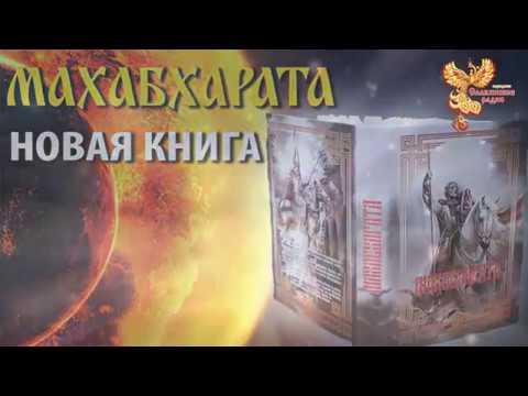 Новая книга «Махабхарата» - величайший летописный памятник Славяно-Арийской Ведической культуры.