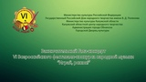 Гала-концерт VI Всероссийского фестиваля-конкурса народной музыки