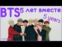 KPOP BTS 5 ЛЕТ 5 YEARS WITH BTS THANK YOU BTS, BIGHIT RUSSIA