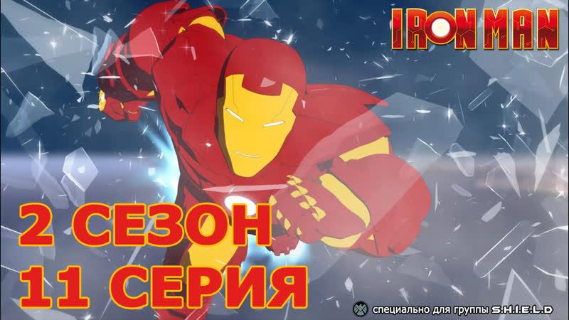 Железный Человек: Приключения в Броне 2 Сезон 11 Серия Беглец из Щ.И.Т.а