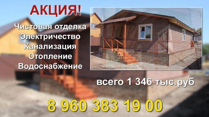 Продажа дома всего за 1 346 000 рублей