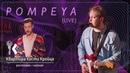 Pompeya live @ Квартира Кости Кройца