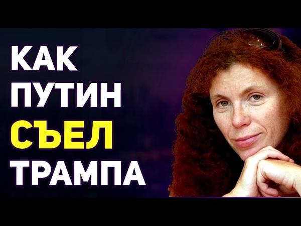 Юлия Латынина - КAК ПУТИH ПОДАВИЛ ТРАMПА