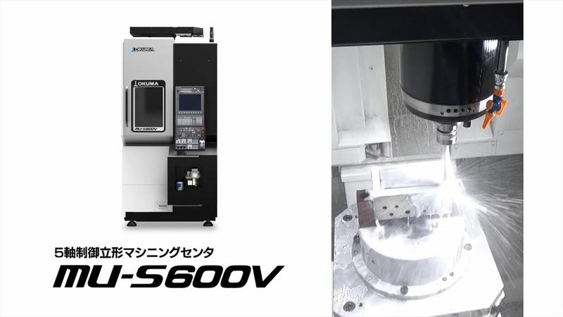 5軸制御立形マシニングセンタ MU-S600V【オークマ】