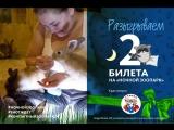 25.01.18 РОЗЫГРЫШ 2х билетов на посещение ночного зоопарка Страна Енотия