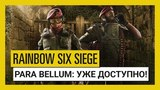 Tom Clancy's Rainbow Six Осада — Operation Para Bellum уже доступно