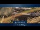 Сделано в России О каких российских снайперских винтовках мечтает спецназ США Смотрите прямо сейчас в программе Военная тайна