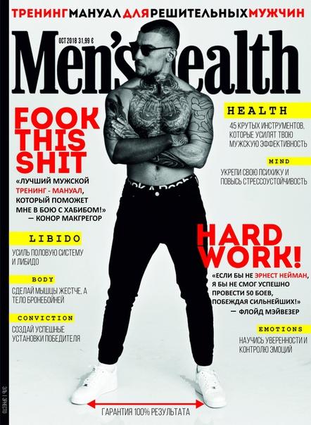 Скачать [Мелкумянц (Нейман) Эрнест] Men's Health. Тренинг-мануал для решительных мужчин (2018), Отзывы Складчик » Архив Складчин