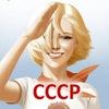 СССР -  вспомним лучшее)