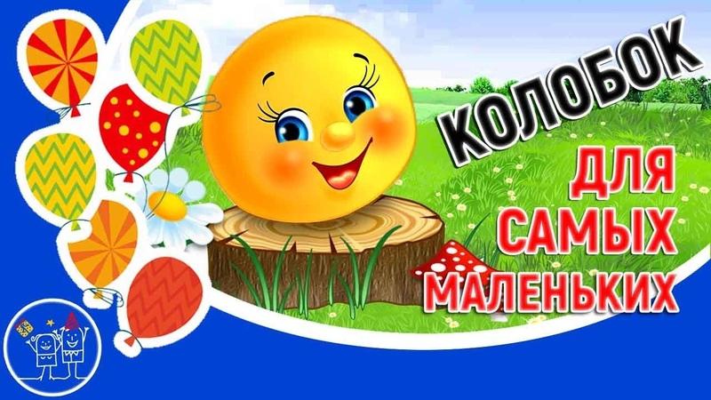НОВИНКА. КОЛОБОК. Детская песенка Колобок мультик для детей. Смотреть мультики для самых маленьких.