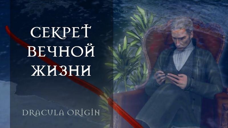 СЕКРЕТ ВЕЧНОЙ ЖИЗНИ ★ DRACULA ORIGIN ► 6