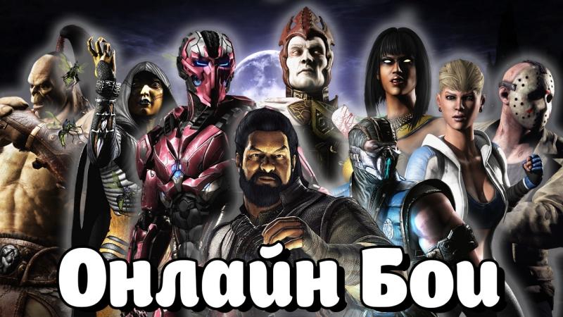 Mortal Kombat X онлайн бои на пк!