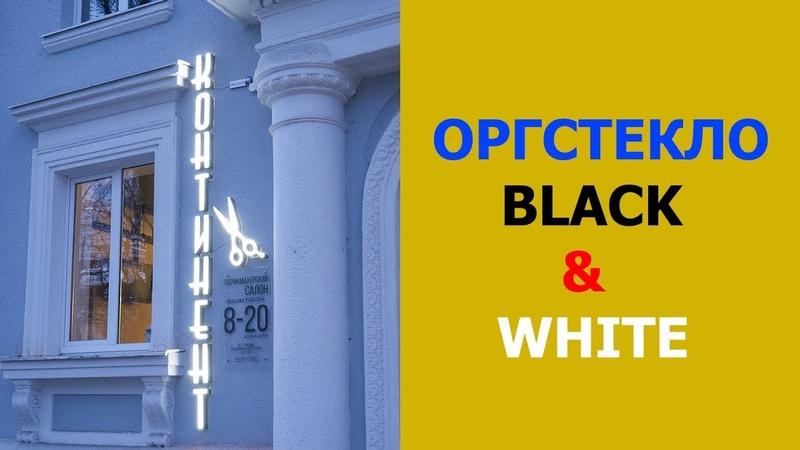 Black white оргстекло   оргстекло чёрное-белое и рекламная конструкция из него