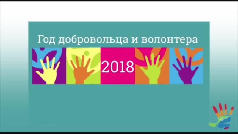 Код волонтёра Передача знамени эстафеты добрых дел