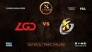 LGD vs Keen Gaming L, DAC CN Qualifier [Adekvat, LighTofHeaveN]