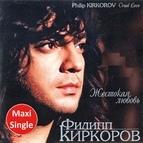 Филипп Киркоров альбом Жестокая любовь