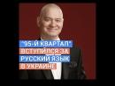 95-Квартал вступился за русский язык