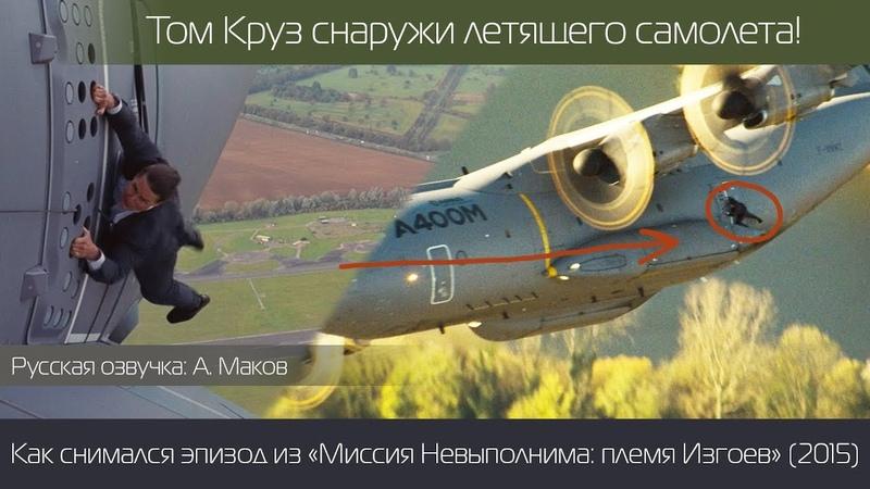 Том Круз снаружи самолета! Съемка эпизода Миссия невыполнима: племя изгоев (2015)