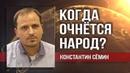 Константин Семин Рекордная прибыль российских олигархов