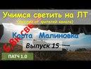 [World of Tanks] Учимся светить (зрители): T49 на карте Малиновка и 6800 засвета [патч 1.0.0] 15