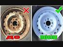 Покраска литых дисков баллончиком