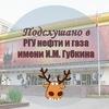 Подслушано в РГУ нефти и газа имени И.М. Губкина