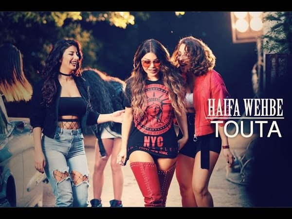 Haifa Wehbe - Touta (Official Music Video) | هيفاء وهبي - توته