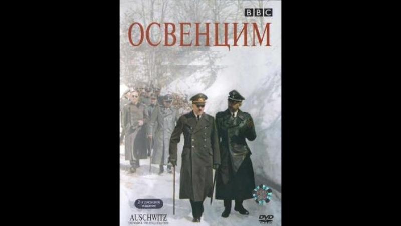 ВВС: Освенцим. Фабрика Смерти 5 серия