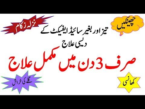 Instant Natural Remedy For Fever Cough And Flu | Cough Treatment In Urdu