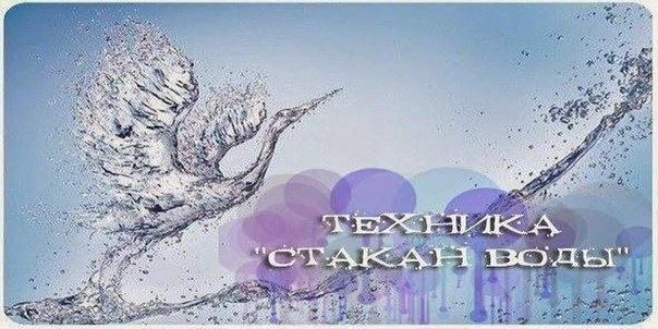 Техника исполнения желаний «Стакан воды» Вадима Зеланда.