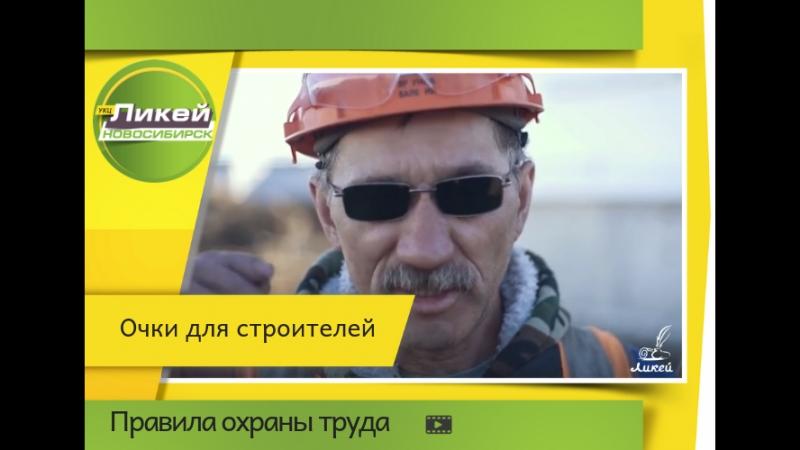Защитные очки для строителя
