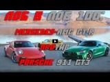Лоб в лоб / Head 2 Head 100: Mercedes AMG GT-R vs Porsche 911 GT3 [BMIRussian]