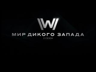 «Мир Дикого Запада»: Тизер «Красота»