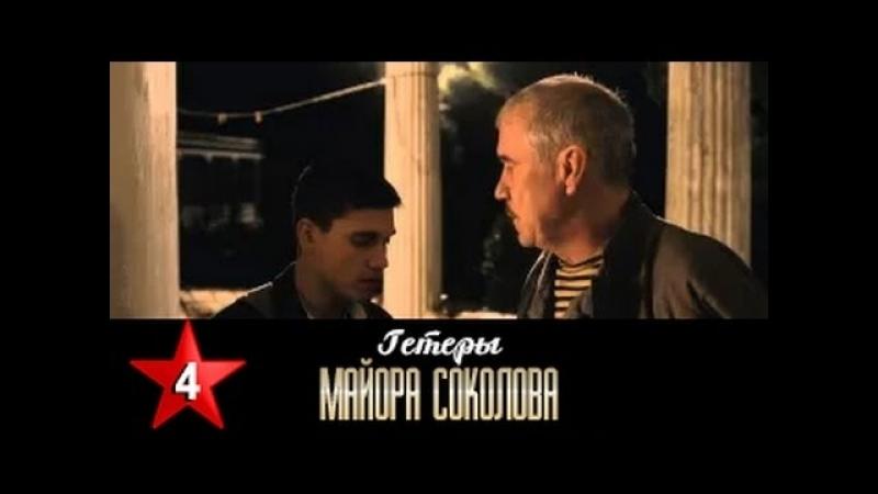 4.Гетеры майора Соколова (2014)