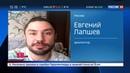 Новости на Россия 24 • 12 марта - последний день подачи заявления о голосовании на выборах президента по месту пребывания