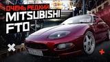 Mitsubishi FTO на обзоре у ProServis